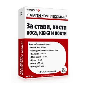 colagen-complex-max-3d