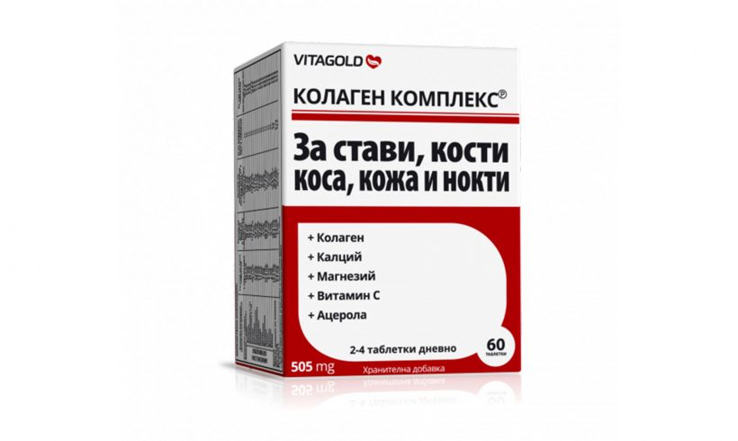 Погрижете се за здравето на вашите стави, зъби, кожа и коса с Колаген комплекс на Витаголд