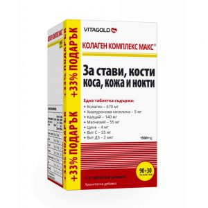 колаген-комплекс-макс